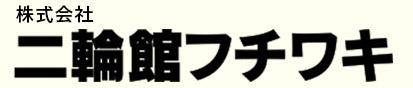 株式会社ニ輪館フチワキ