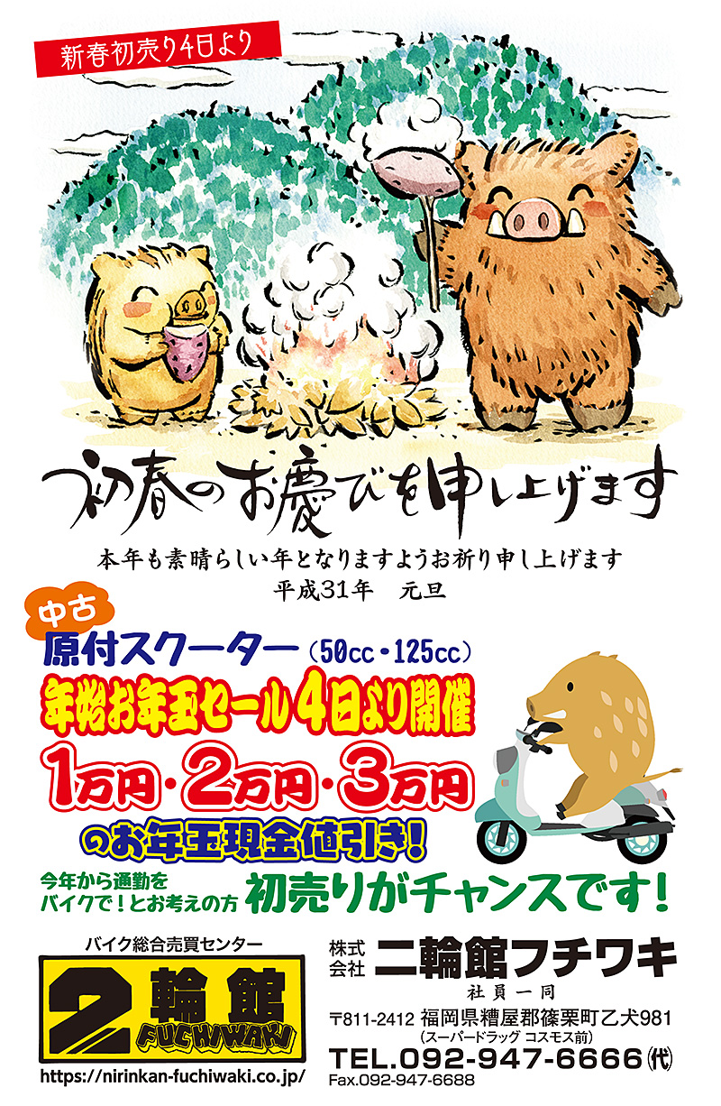 fuchiwaki_019nenga_a4