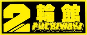 2輪館FUCHIWAKI