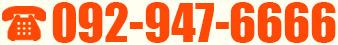 092-947-6666