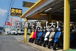 ph_shopinfo_02