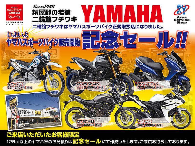 株式会社二輪館フチワキはヤマハスポーツバイク正規取扱店になりました。これを記念して「記念セール」を開催!ご来店いただいたお客様限定で125cc以上のヤマハ車のお見積りは記念セールにて作成させていただきます!ご来店をお待ちしております