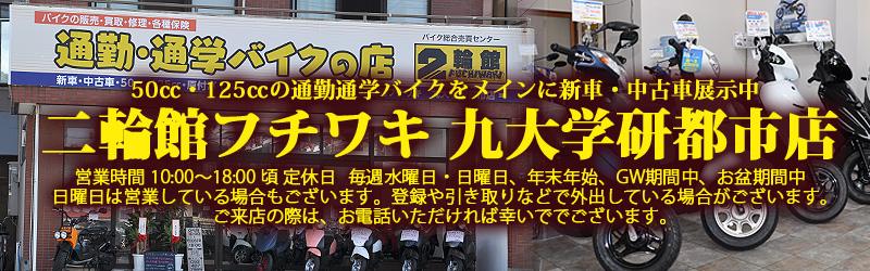 二輪館フチワキ 九大学研都市店