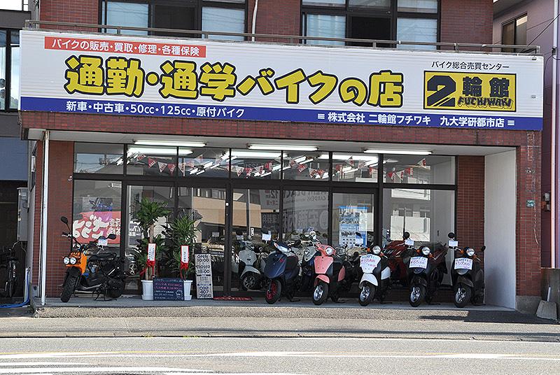 二輪館フチワキ学研都市店